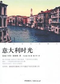 十九世纪的旅行:意大利时光