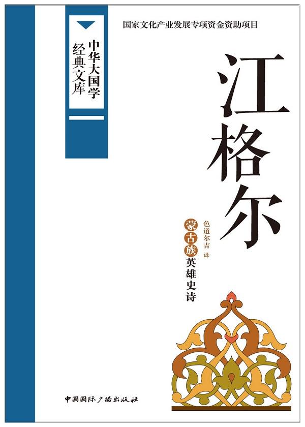 江格尔:蒙古族英雄史诗