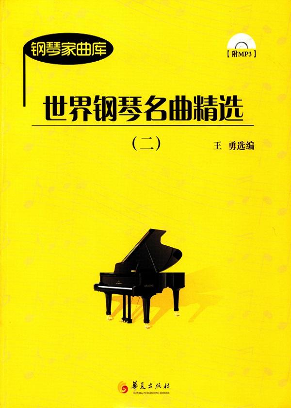 钢琴家曲库:世界钢琴名曲精选(二)