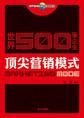 世界500强企业顶尖营销模式