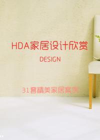 HDA家居设计欣赏