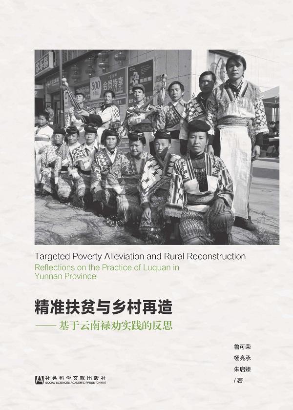 精准扶贫与乡村再造:基于云南禄劝实践的反思