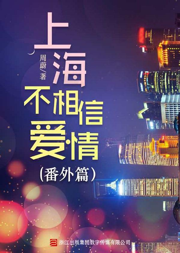 上海不相信爱情(番外篇)