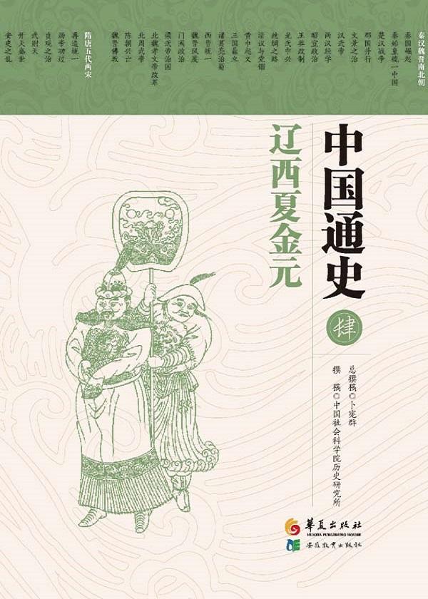 中国通史4·辽西夏金元