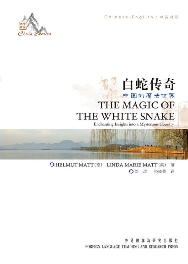 中国故事:白蛇传奇(中英对照)