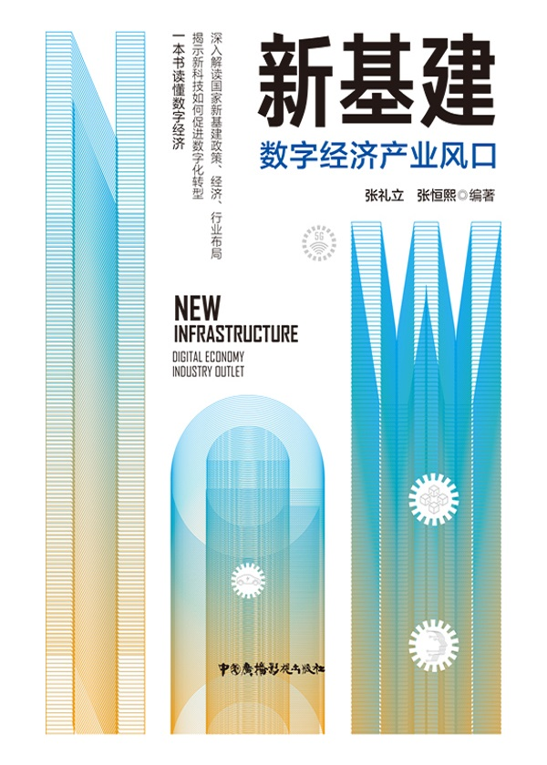 新基建:数字经济产业风口