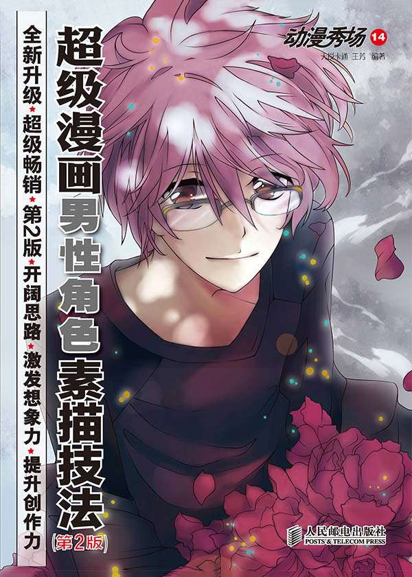 动漫秀场14——超级漫画男性角色素描技法(第2版)
