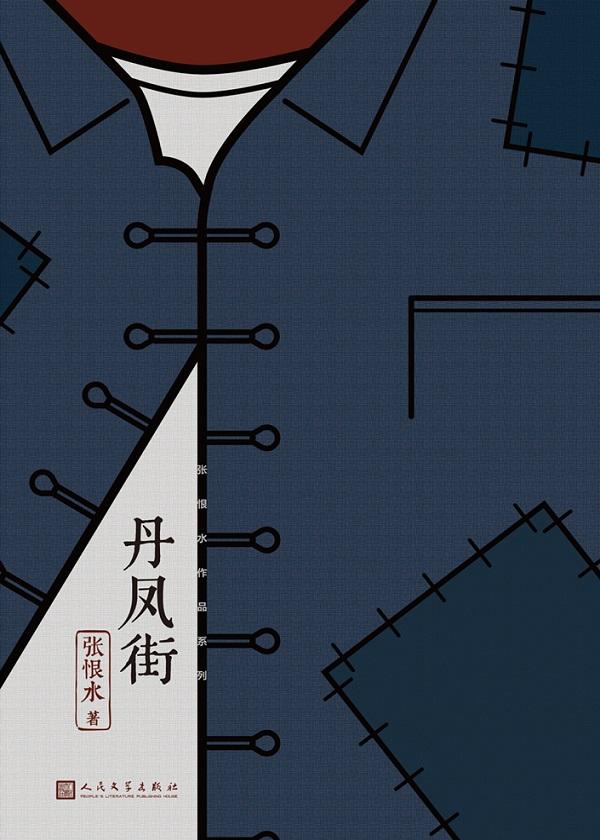 张恨水作品系列:丹凤街