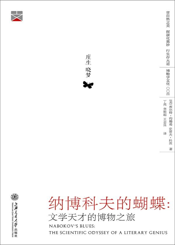 纳博科夫的蝴蝶:文学天才的博物之旅