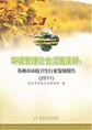 环境管理让城乡生活更美好苏州市环境卫生行业发展报告2011