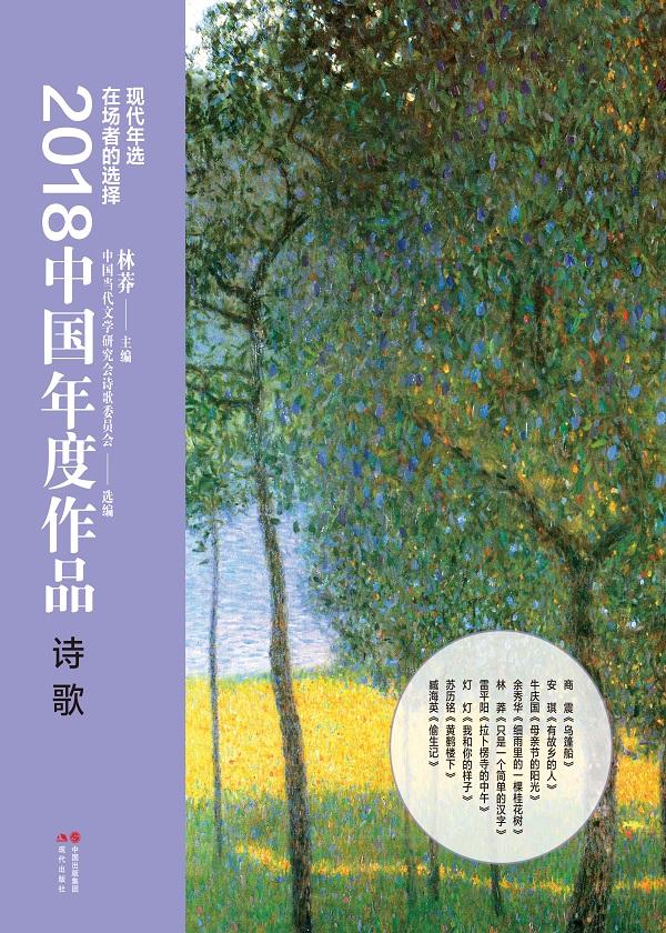 2018中国年度作品·诗歌