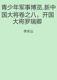 青少年军事博览.新中国大将卷之八开国大将罗瑞卿