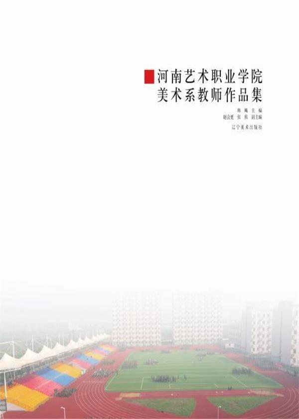 河南艺术职业学院美术系教师作品集