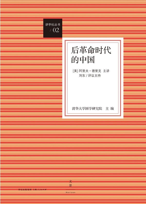 讲学社丛书:后革命时代的中国