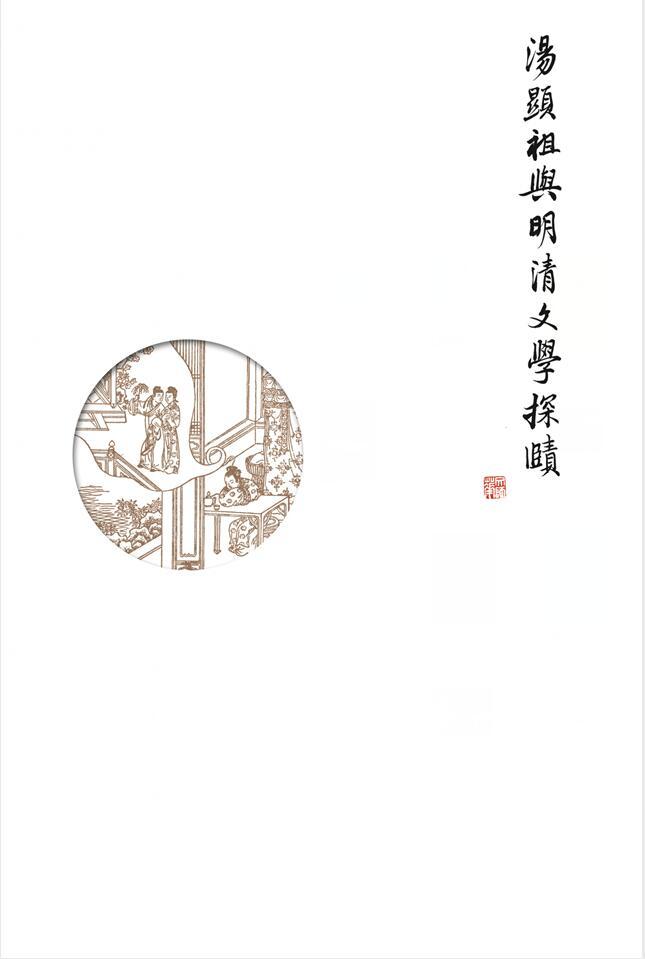 汤显祖与明清文学探赜