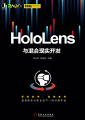 HoloLens与混合现实开发
