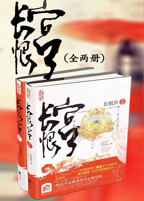 长恨宫(全两册)