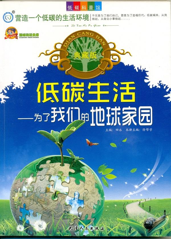 低碳生活:为了我们的地球家园