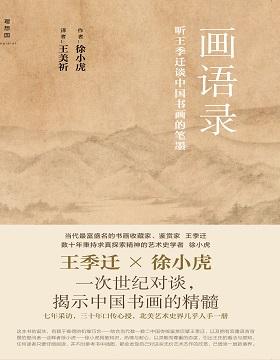 畫語錄:聽王季遷談中國書畫的筆墨