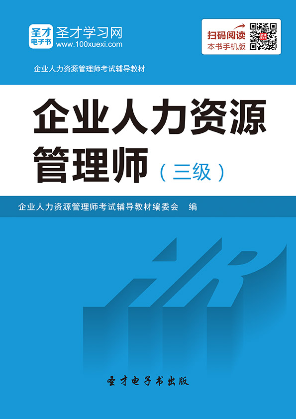 2016年11月企业人力资源管理师(三级)辅导教材