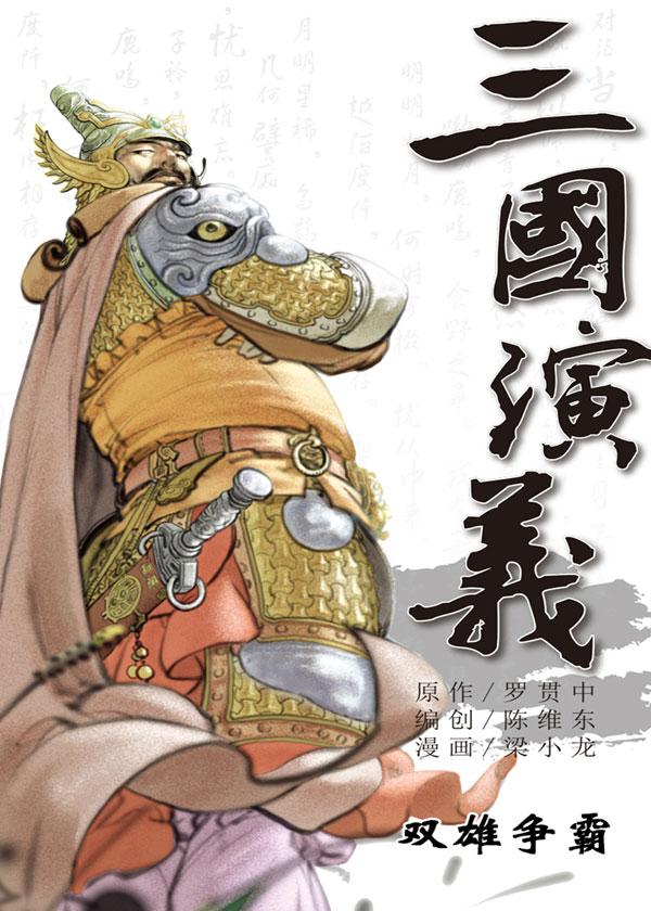 三国演义16:双雄争霸