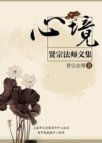 贤宗法师文集(卷一)——心境