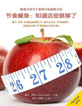 节食瘦身:知道这些就够了