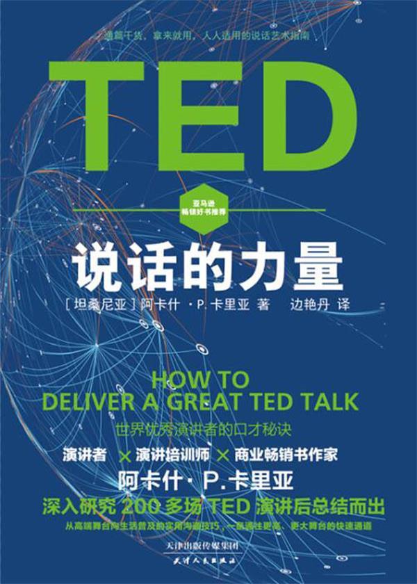 TED说话的力量