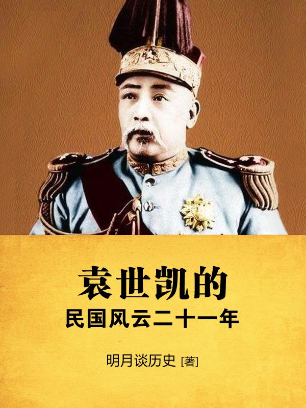 《袁世凯的民国风云二十一年》