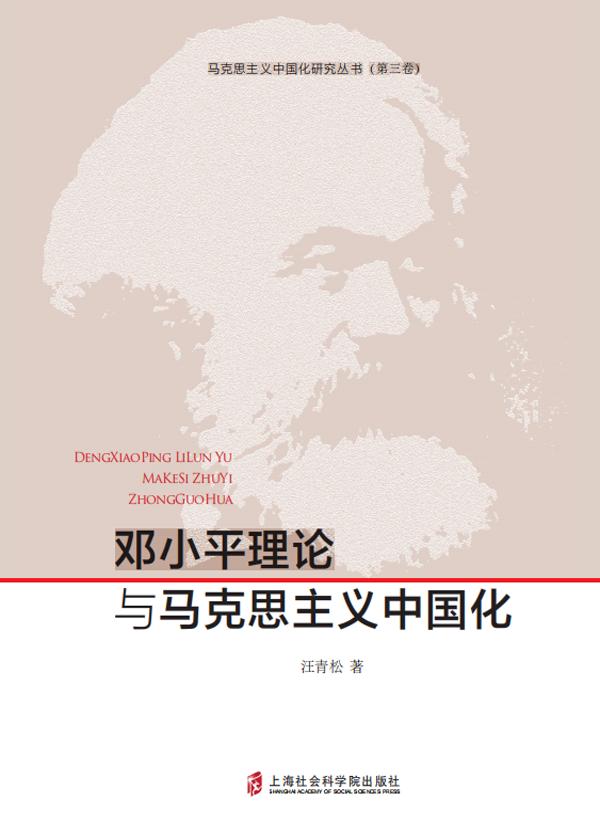 邓小平理论与马克思主义中国化