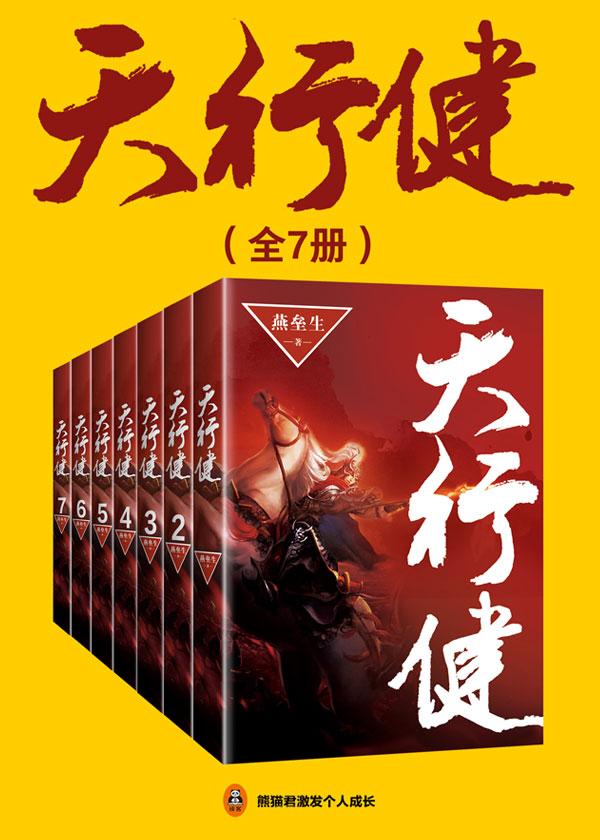 天行健(全7册)