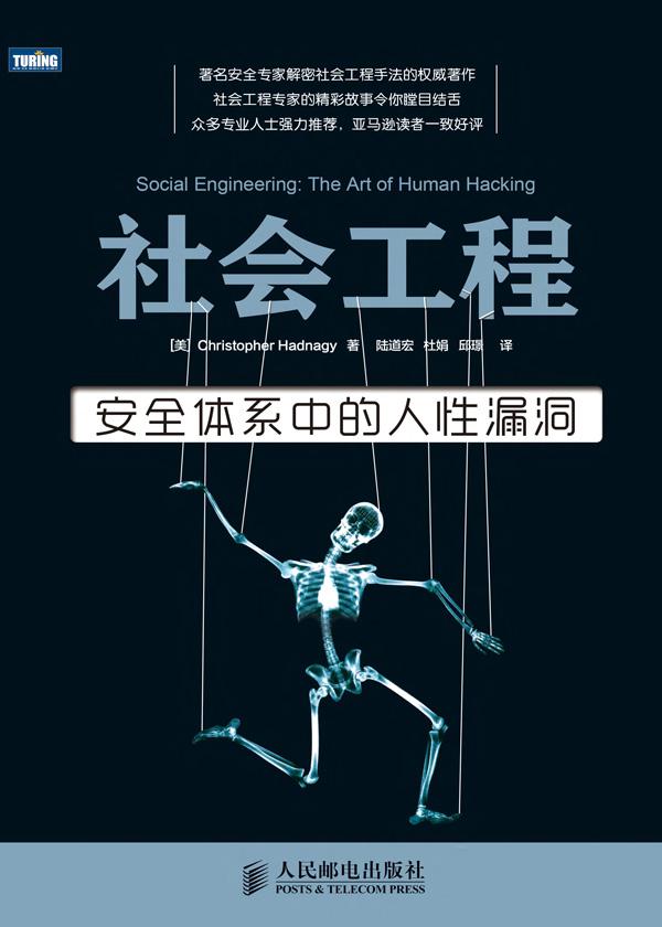 社会工程:安全体系中的人性漏洞