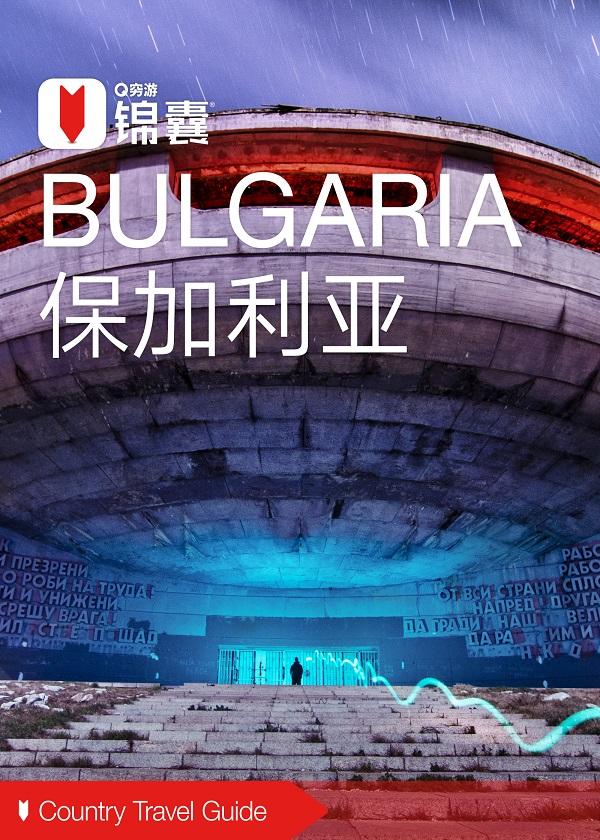 穷游锦囊:保加利亚