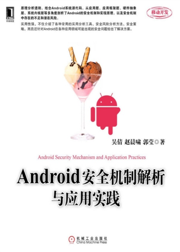 Android安全机制解析与应用实践