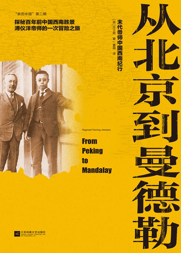 从北京到曼德勒:末代帝师中国西南纪行