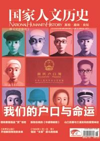《国家人文历史》2013年9月下