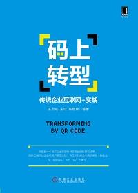码上转型:传统企业互联网+实战