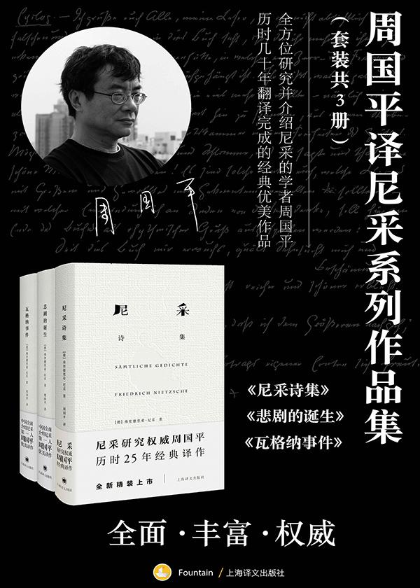 周国平译尼采作品套装(共3册)