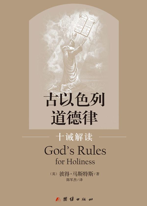 古以色列道德律:十诫解读