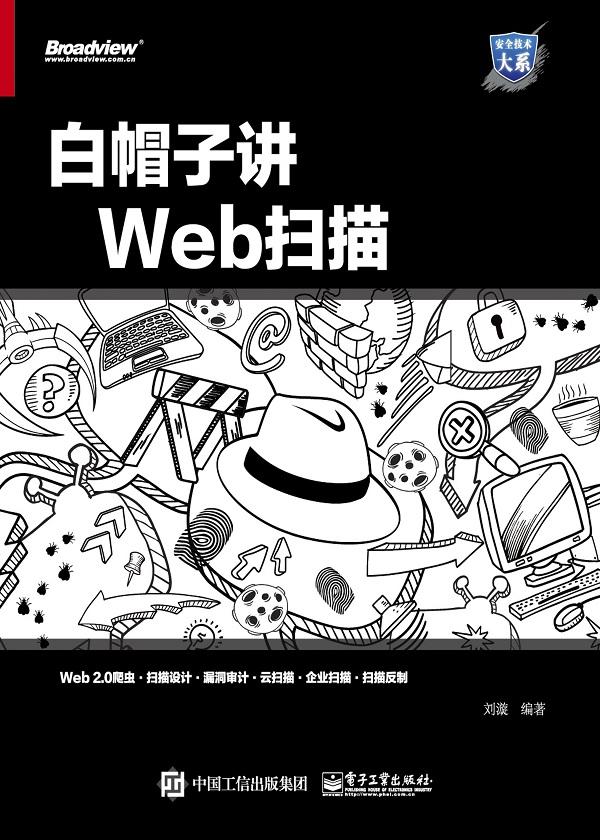 白帽子讲Web扫描