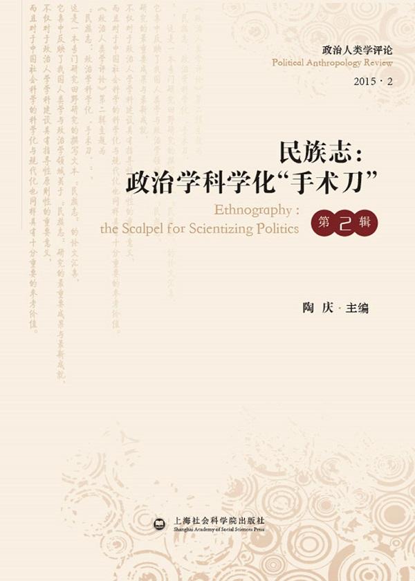 """民族志:政治学科学化""""手术刀"""""""