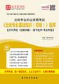 2016年出版专业职业资格考试《出版专业基础知识(初级)》题库【历年真题(视频讲解)+章节题库+考前押题】