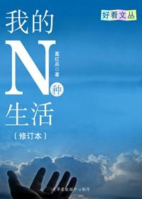 我的N种生活(修订本)