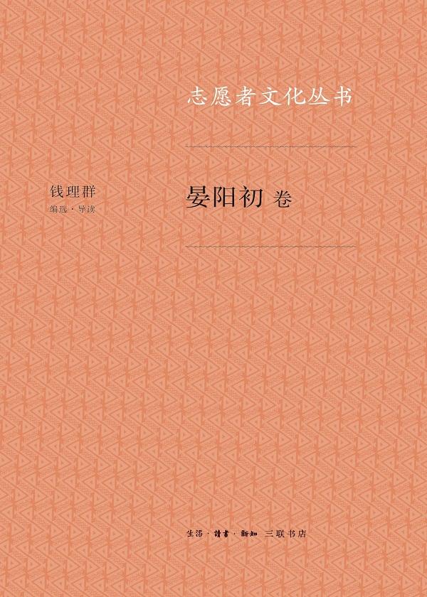 志愿者文化丛书·晏阳初卷