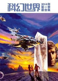 《科幻世界》2014年第一季度合集