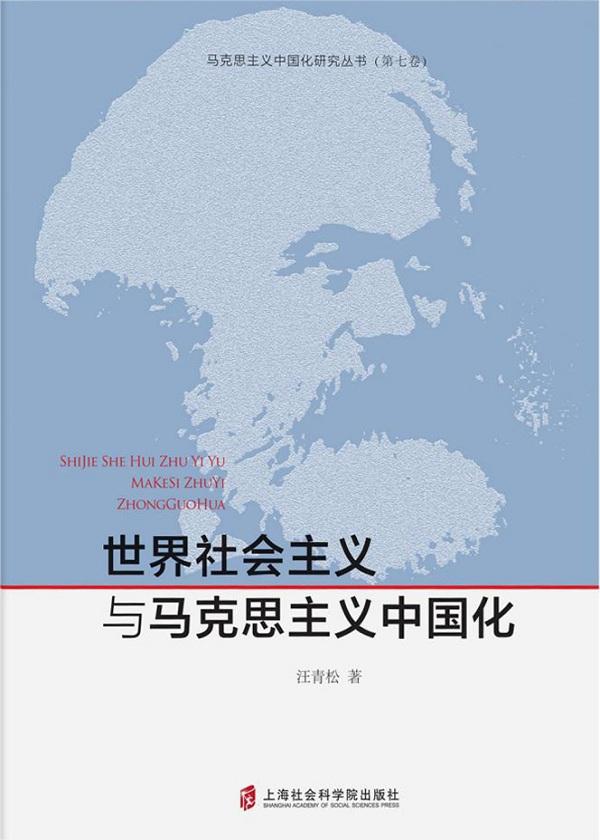 世界社会主义与马克思主义中国化