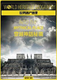 世界文化必读丛书:穿越神话秘境