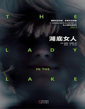 湖底女人-私人侦探马洛系列3