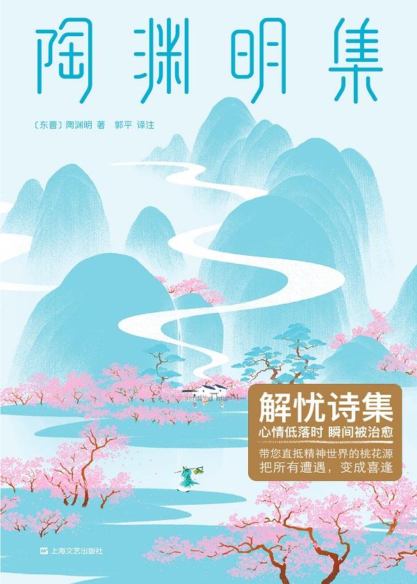 陶渊明集(作家榜经典)