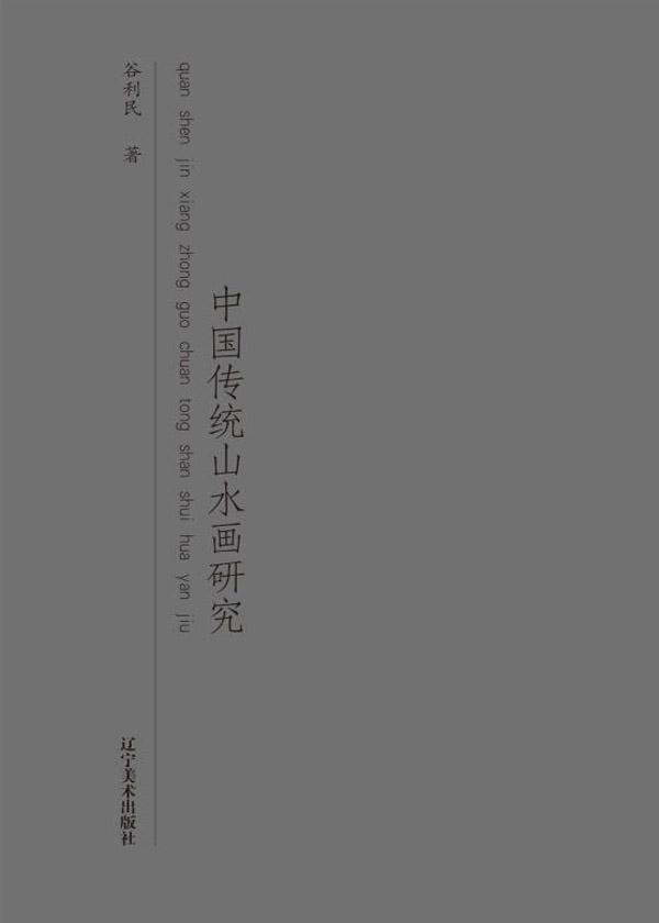 全神尽相:中国传统山水画研究